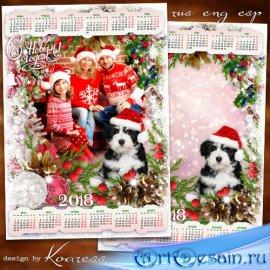 Календарь с рамкой на 2018 год с символом года Собакой - Я буду охранять ва ...