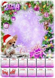Новогодний календарь с рамкой для фото на 2018 год - Поздравляем с Новым го ...