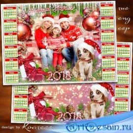 Календарь на 2018 год для фотошопа с Собакой - Пусть все мечты сбываются и  ...