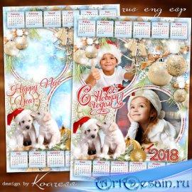 Календарь с рамкой для фото на 2018 год с символом года Собакой - Любимый п ...