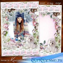 Календарь-рамка на 2018 год для фотошопа с Собакой - Пусть будет праздник с ...