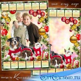 Календарь на 2018 год для фотошопа с собаками - Лучшие друзья