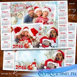 Календарь на 2018 год для фотошопа с собаками - Самый добрый праздник