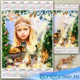 Календарь с рамкой для фото на 2018 год - Лучики солнца