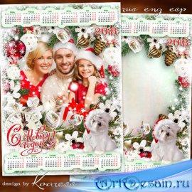 Календарь-фоторамка на 2018 год для фотошопа с собакой - Всей семьей мы это ...