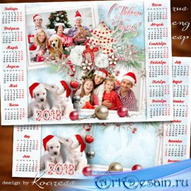 Зимний календарь на 2018 год с симпатичными собаками - В волшебный этот Нов ...
