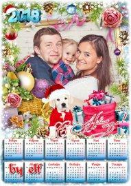 Календарь с фоторамкой на 2018 год - В Новый год желаю счастья, пусть обход ...