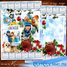 Календарь-рамка на 2018 год для фотошопа с собакой - Желаем радости и смеха ...