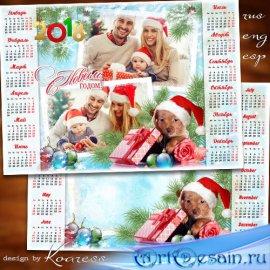 Праздничный календарь с рамкой для фотошопа на 2018 год с Собакой - Пусть с ...