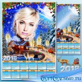 Календарь с рамкой для фото на 2018 год - Новогодняя мельница