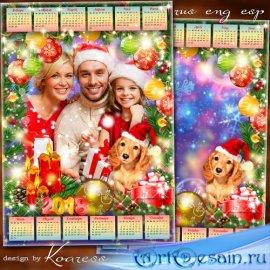 Новогодний календарь на 2018 год с Собакой - Новый Год на елках зажигает св ...