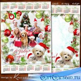 Праздничный календарь с фоторамкой на 2018 год с Собакой - Пускай звенит ве ...