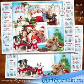 Праздничный календарь с рамкой для фотошопа на 2018 год с Собаками - Пусть  ...