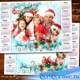Праздничный календарь с фоторамкой на 2018 год с Собакой - Пускай с улыбкой ...