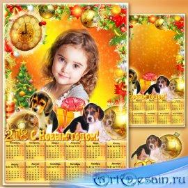 Календарь с рамкой для фото на 2018 год - Яркие игрушки