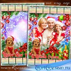 Праздничный календарь с фоторамкой на 2018 год с Собакой - Украшали всей се ...