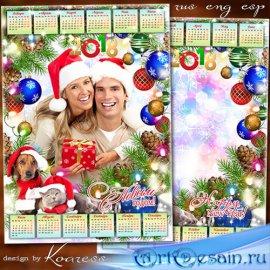 Праздничный календарь с рамкой для фотошопа на 2018 год с Собакой - Пусть Ж ...