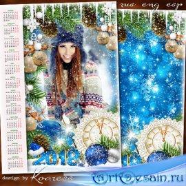 Настенный календарь-фоторамка на 2018 год - За окошком снег метет, наступае ...