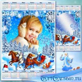 Календарь с рамкой для фото на 2018 год - Мчится тройка удалая