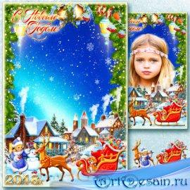 Рамка для фото - Новогодней ночью волшебство придет