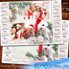 Праздничный календарь-фоторамка на 2018 год с Собакой - Наш любимый зимний  ...
