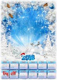 Календарь-фоторамка на 2018 год - Пришла веселая зима, кругом снежинок куте ...
