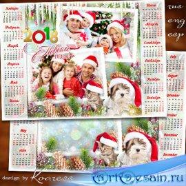 Новогодний календарь-рамка на 2018 год с Собакой - Все, и взрослые, и дети, ...