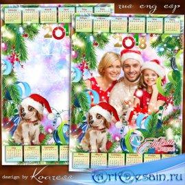 Праздничный календарь-рамка на 2018 год с Собакой - Желаем, чтоб Собака вам ...