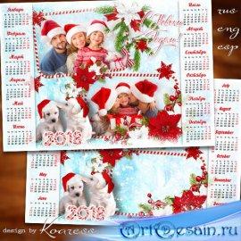 Праздничный календарь-рамка на 2018 год с Собакой - Пусть этот год удачу пр ...