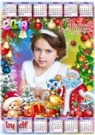 Праздничный календарь на 2018 год с рамкой для фото - Здравствуй, сказка! З ...