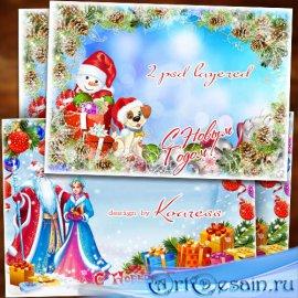 Две новогодние многослойные детские рамки-открытки - Новый Год мы любим оче ...
