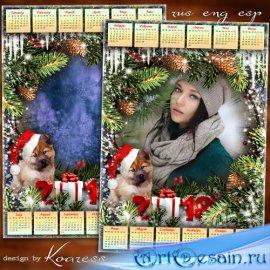 Праздничный календарь-рамка на 2018 год с Собакой - Собака к нам бежит, нес ...