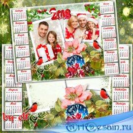 Календарь на 2018 год - Пусть все мечты сбываются и счастье улыбается
