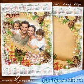 Праздничный календарь-фоторамка на 2018 год - Пускай вам этот Новый Год усп ...