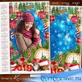 Праздничный календарь с рамкой для фото на 2018 год с Собакой - Под бой кур ...