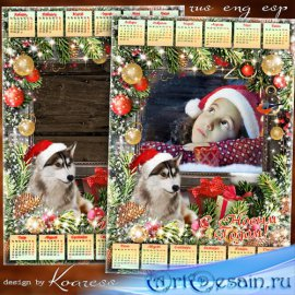 Праздничный календарь-рамка на 2018 год с Собакой - От новогодней ночи мы с ...