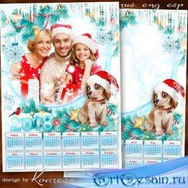 Праздничный календарь с рамкой для фотошопа на 2018 год с Собакой - Пусть у ...