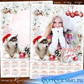 Праздничный календарь с рамкой для фото на 2018 год с Собакой - Пусть снежн ...