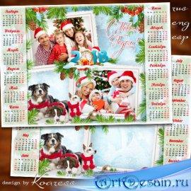 Праздничный календарь с рамкой для фото на 2018 год с Собаками - Новый год  ...