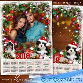 Праздничный календарь с рамкой для фото на 2018 год с Собакой - Пусть Новый ...