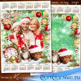 Праздничный календарь-фоторамка на 2018 год с Собакой - Пускай все сбудутся ...