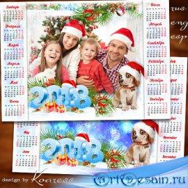 Праздничный календарь-фоторамка на 2018 год с Собакой - Пусть придут в году ...