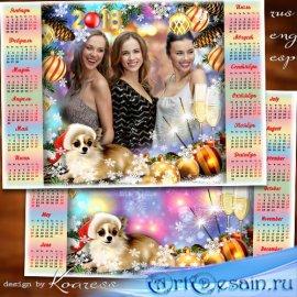 Праздничный календарь на 2018 год с Собакой - Пусть Новый Год нам принесет  ...