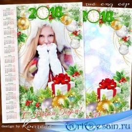 Праздничный календарь-фоторамка на 2018 год - Спешат часы, проходит старый  ...