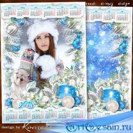 Праздничный календарь-фоторамка на 2018 год с Собакой - Добрым другом Новый ...