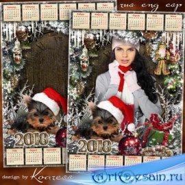 Праздничный календарь-рамка на 2018 год с Собакой - В эту ночь желанье зага ...