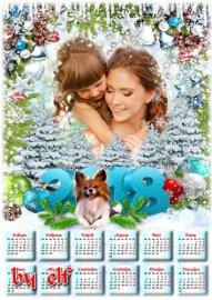 Календарь с рамкой для фотошопа на 2018 год с Собакой - Пусть будет самым л ...