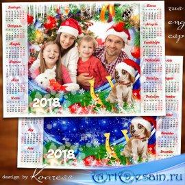 Праздничный календарь с рамкой для фото на 2018 год с Собакой - Наш любимый ...