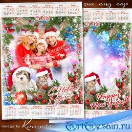 Новогодний календарь на 2018 год с Собакой - С праздником сердечно поздравл ...