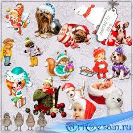 Клипарт к празднику - Новогодние детишки, собачки и другие, часть 4